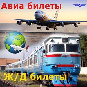 Авиа- и ж/д билеты Домбаровского