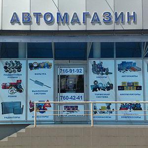 Автомагазины Домбаровского
