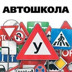 Автошколы Домбаровского