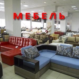 Магазины мебели Домбаровского
