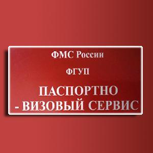 Паспортно-визовые службы Домбаровского
