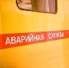 Аварийные службы в Домбаровском
