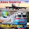 Авиа- и ж/д билеты в Домбаровском