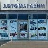 Автомагазины в Домбаровском
