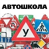 Автошколы в Домбаровском