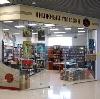 Книжные магазины в Домбаровском