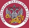 Налоговые инспекции, службы в Домбаровском