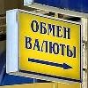 Обмен валют в Домбаровском