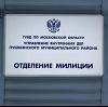 Отделения полиции в Домбаровском