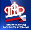 Пенсионные фонды в Домбаровском
