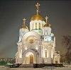 Религиозные учреждения в Домбаровском