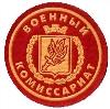 Военкоматы, комиссариаты в Домбаровском