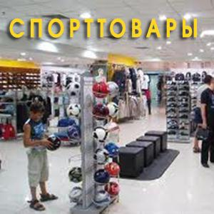 Спортивные магазины Домбаровского