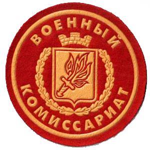 Военкоматы, комиссариаты Домбаровского
